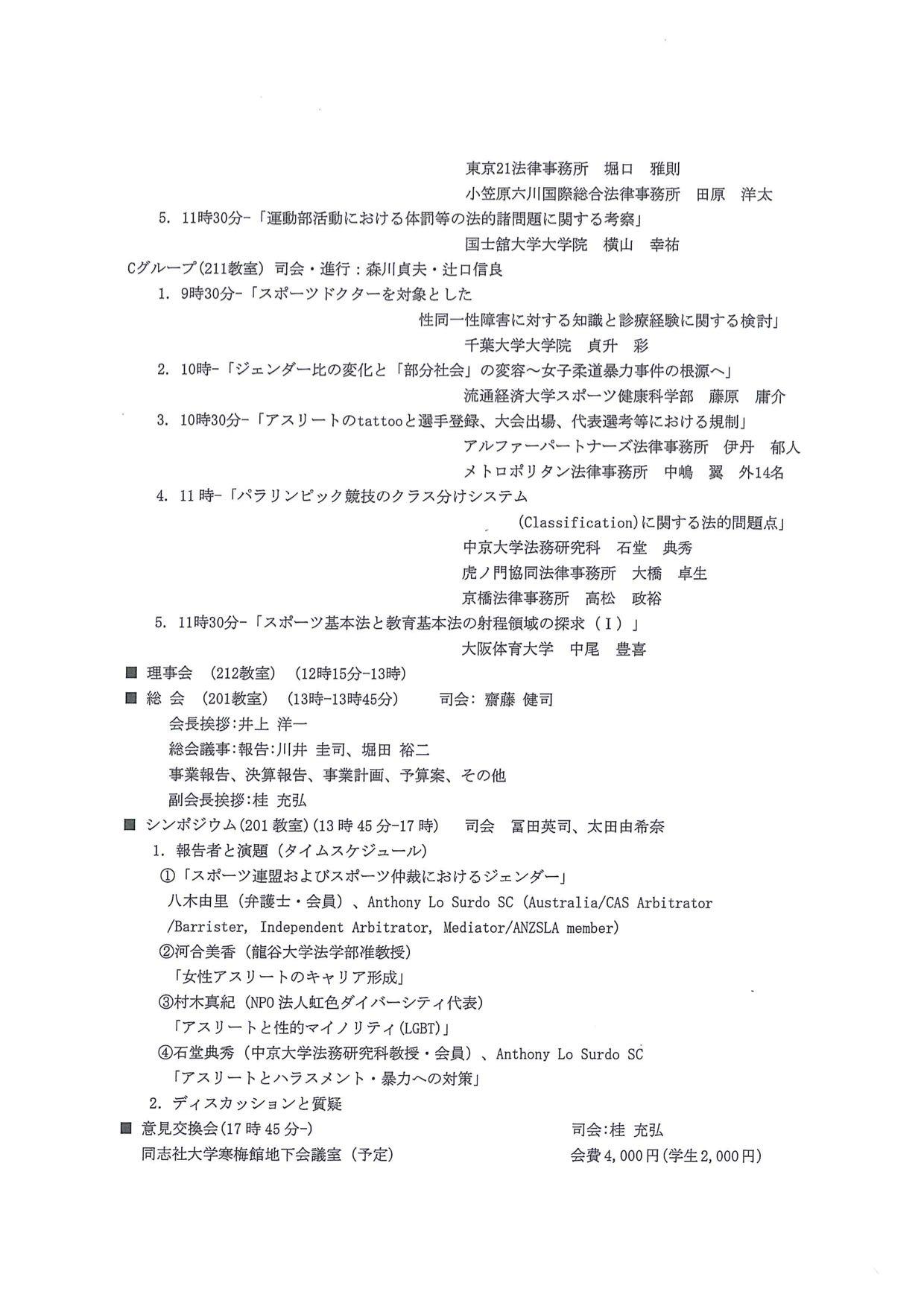 スポーツ法学会詳細3頁4頁4