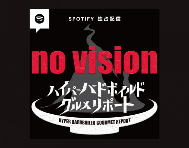 Spotify For the Record ポッドキャスト ウラトウ