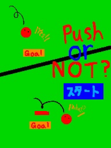Push Or Not? 改