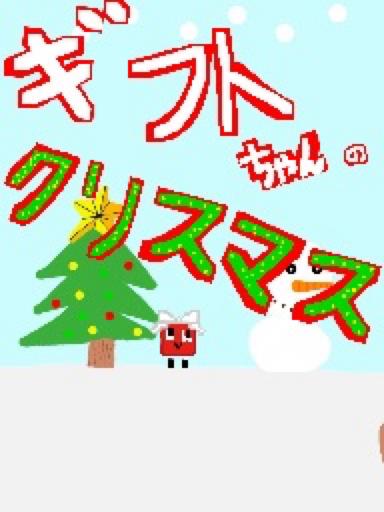 ギフトちゃんのクリスマス