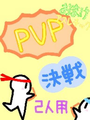 PVP決戦!PVP決戦!