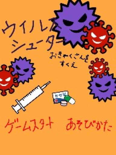 ウイルスシューター