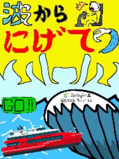 QUEEN BEETLE×Springin 【波から逃げて〜乗客を守れ‼️】改良版