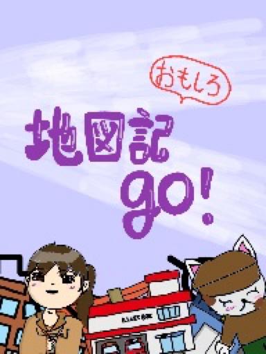 地図記go!〜月世界の工場見学〜