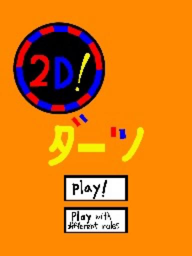 2D! ダーツ