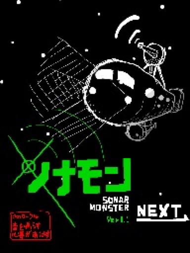 SONAR MONSTER〜ソナモン〜v1.1