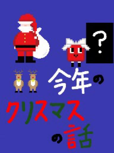 今年のクリスマスの話