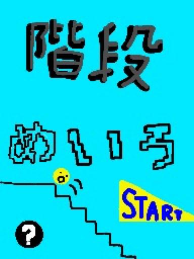 階段めいろ