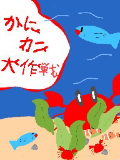 かにカニ大作戦〜修正版〜