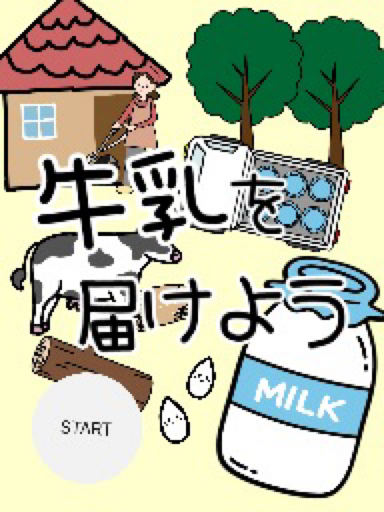 牛乳を届けよう