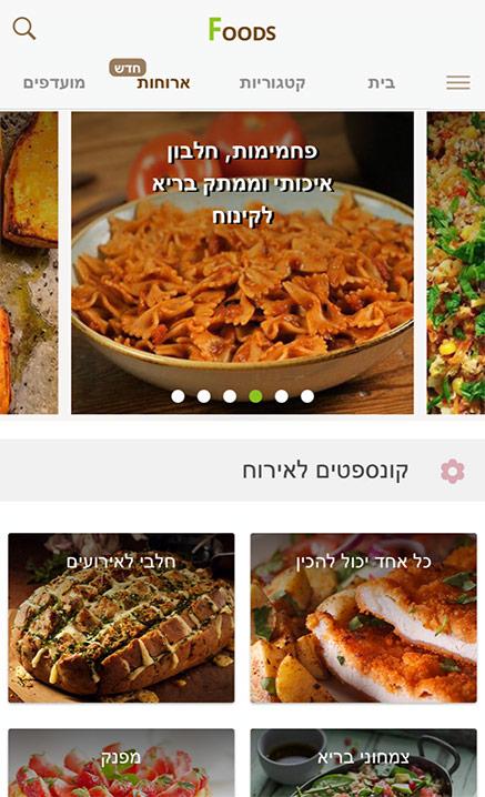 אפליקציית Foods - קונספטים וארוחות