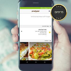 אפליקציית Analyzer