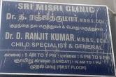 Sri Misri Clinic