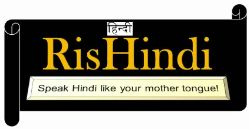 Roys Institute Of Spoken Hindi
