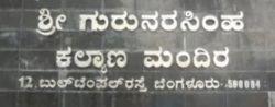 Sri Nijaguna Kalyana Mantapa
