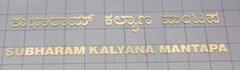 Subharam Kalyana Mantapa