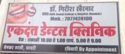 Ekdant Dental Clinic, Benkar Wasti