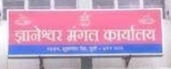Dnyaneshwar Mangal Karyalay