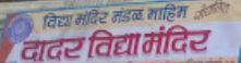 Dadar Vidya Mandir School