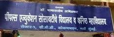 Peoples Education Societys New School