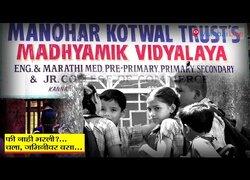 Manohar Kotwal Trusts Madhyamik Vidyalaya Marathi School