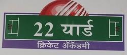 Twenty 2 Yards Specialized Cricket Academy