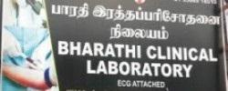 Bharathi Clinical Laboratory