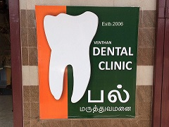 Venthan Dental Clinic