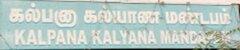 Kalpana Kalyana Mandapam