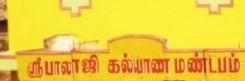 Sri Balaji Kalyana