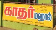 Kadhar Mahal Thirumana Mandabam