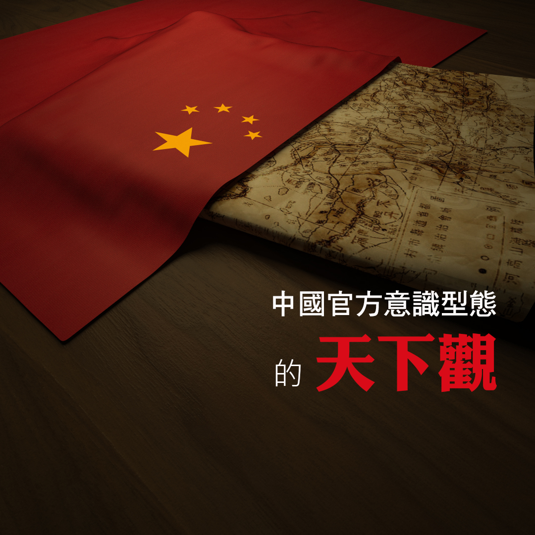 中國官方意識形態的天下觀