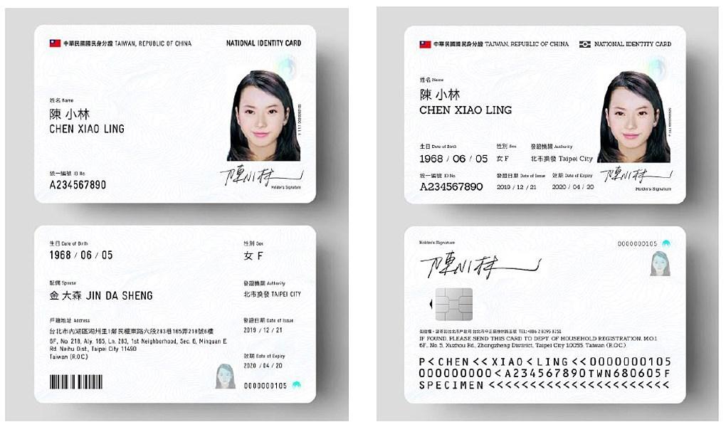 數位身分證2020年10月起換發(圖/內政部戶政司)