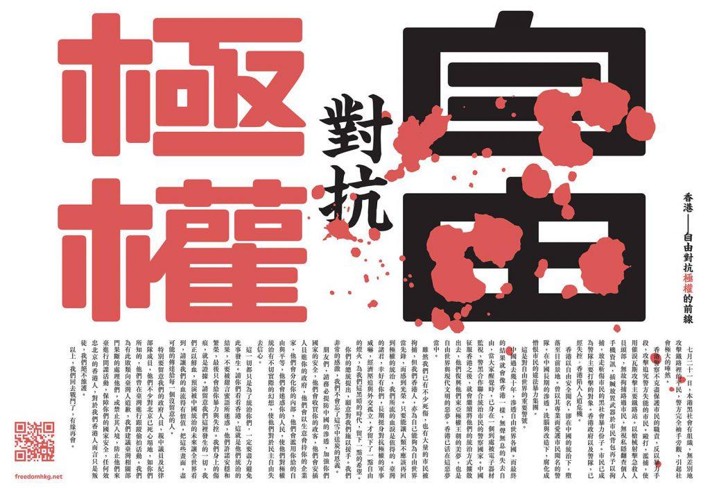 反送中全球登廣告籲關注香港 感謝蔡總統雪中送炭(圖/Freedom HONG KONG臉書)