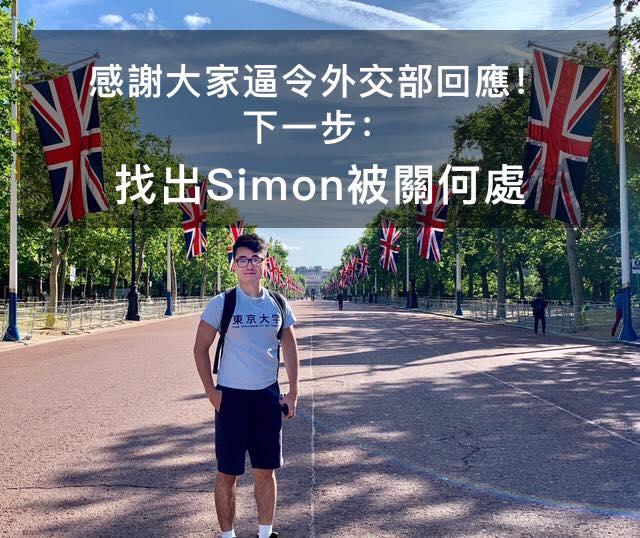 北京證實英國駐港領事人員遭到羈押(圖/釋放Simon Cheng 臉書)