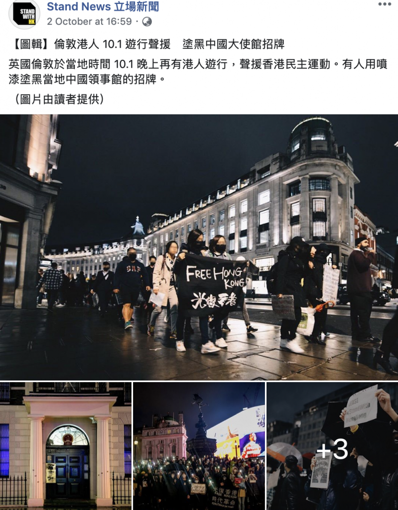 反送中蔓延海外 中國駐英大使館成示威目標(立場新聞)