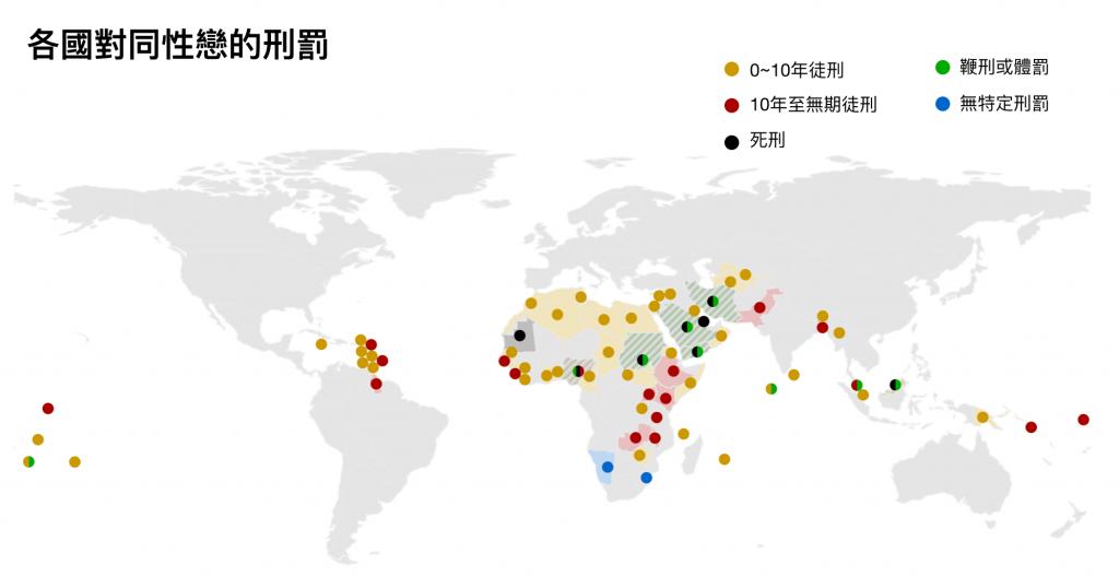 各國對同性戀的刑罰(圖/Human Rights Watch)