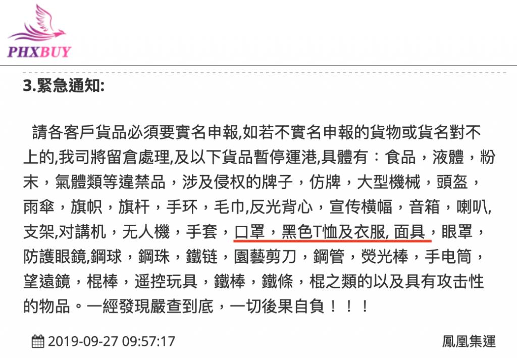 反送中示威未歇 中國禁向香港運送黑衣(圖/phxbuy)