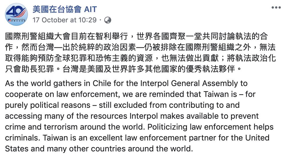 國際刑警組織大會6友邦仗義執言 呼籲接納台灣(圖/AIT臉書)
