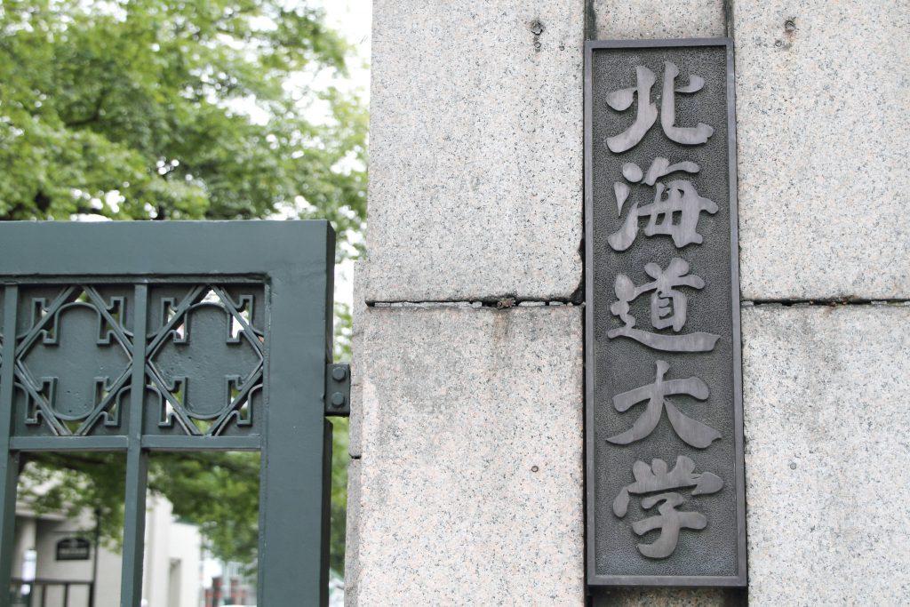 任職日本北海道大學的男性教授,在北京因涉嫌違反中國《反間諜法》遭逮捕拘押(圖/ Yuki Shimazu/CC BY-SA 2.0)
