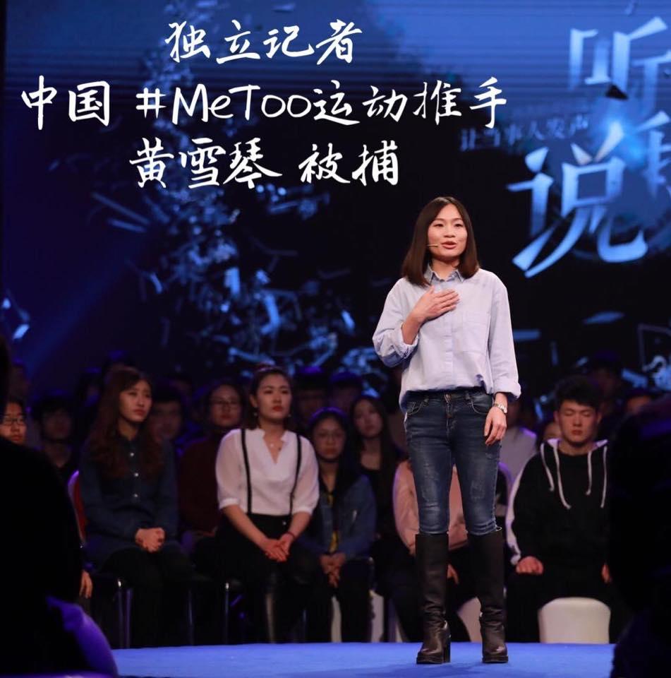 曾參與反送中 中國獨立記者黃雪琴遭刑事拘留(圖/南方傻瓜關注群臉書)