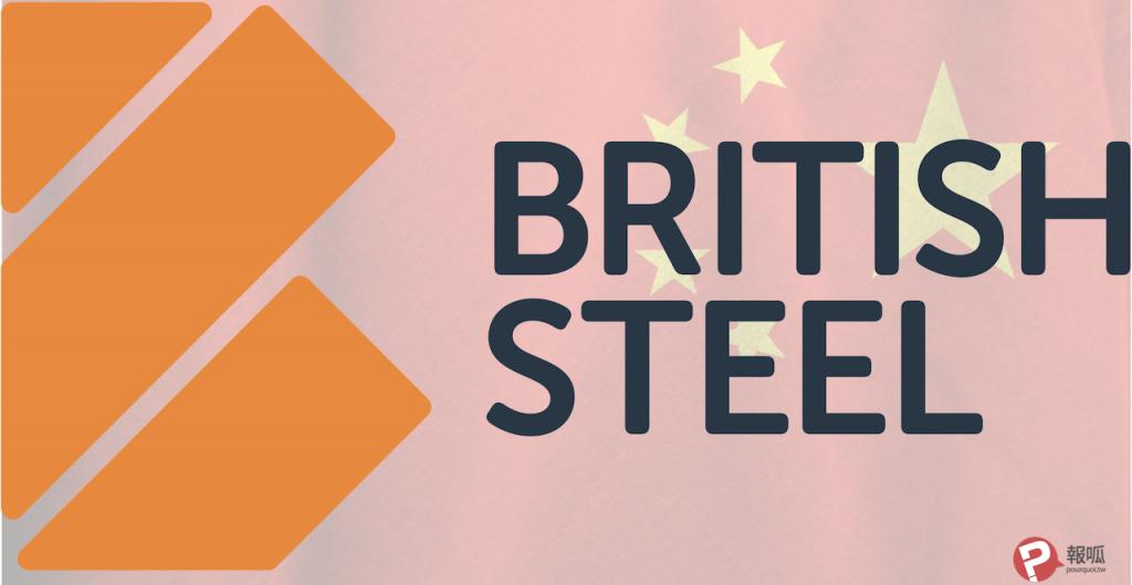 歐洲鋼鐵協會:反對中國收購英國鋼鐵(圖/維基百科、pixabay/報呱再製)