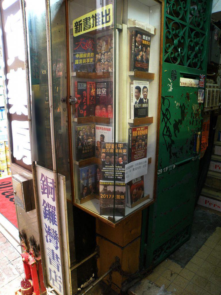 香港銅鑼灣書店(圖/Exploringlife/CC BY-SA 4.0)