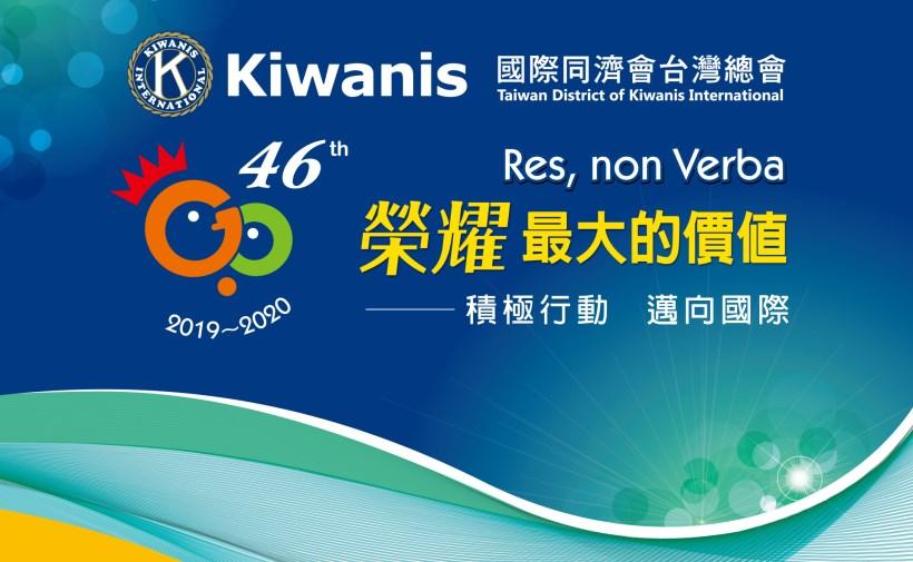 國際同濟會台灣總會
