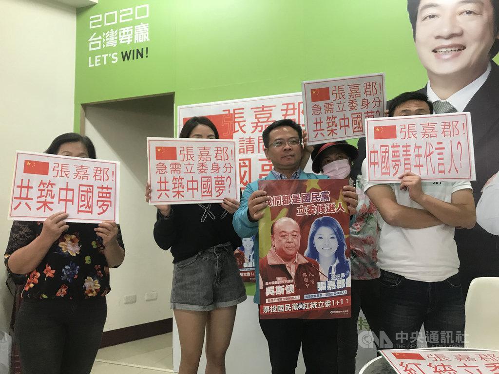 日前民進黨雲林縣黨部質疑張嘉郡的中國夢