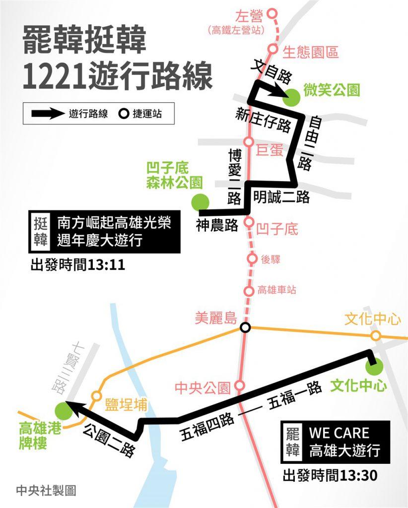 罷韓挺韓的遊行路線圖