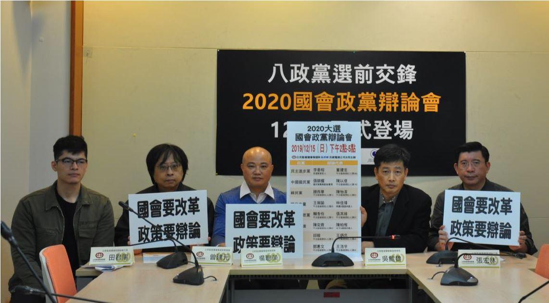 公督盟舉辦國會政黨辯論會