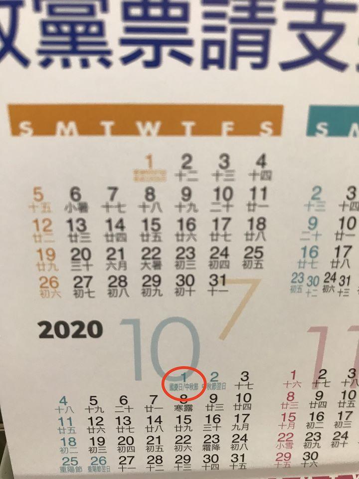 張嘉郡發放統戰月曆