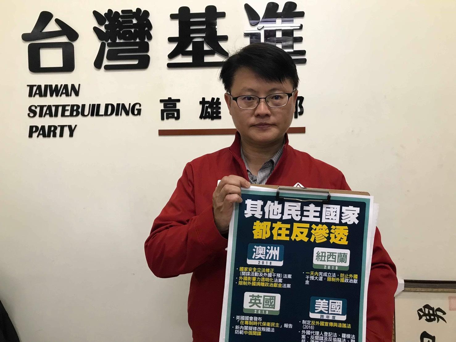 台灣基進黨主席說明世界各國都在反滲透