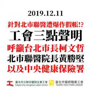 臺北市醫師工會針對聯醫作假帳之聲明稿